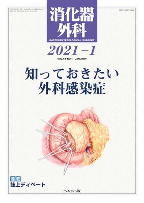 消化器外科 年間購読(2021年1月-12月)**へるす出版**