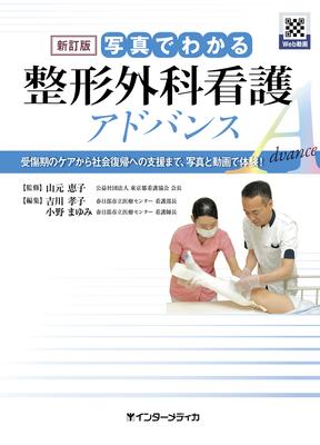 写真でわかる整形外科看護アドバンス 新訂版**インターメディカ/山元 恵子/9784899964353**