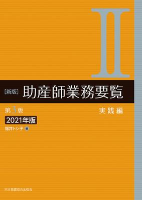 助産師業務要覧 II 実践編 新版 2021年版**日本看護協会出版会/9784818022997**