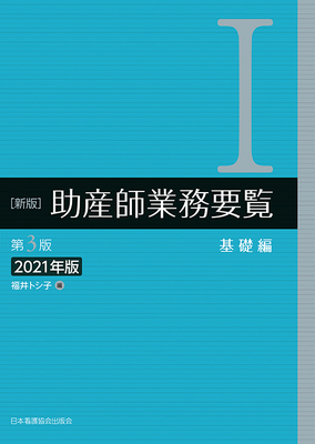 助産師業務要覧 I 基礎編 新版 2021年版**日本看護協会出版会/福井トシ子/9784818022980**