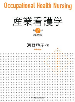 産業看護学 2021年版**日本看護協会出版会/河野啓子/9784818023031**