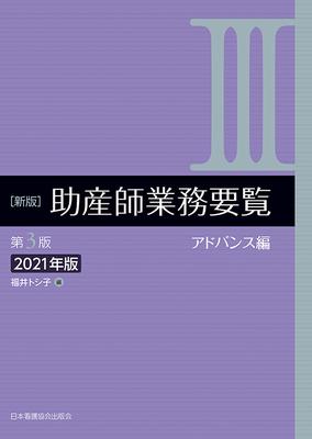 助産師業務要覧 III アドバンス編 新版 2021年版**日本看護協会出版会/福井トシ子/9784818023000**