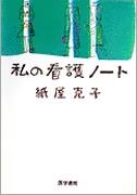 私の看護ノート**医学書院/紙屋 克子/9784260341066**