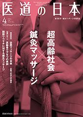 医道の日本 2016年4月 超高齢社会×鍼灸マッサージ【電子版】**医道の日本社/9784752980582**