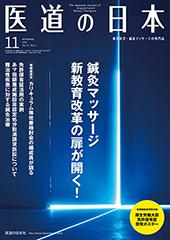 医道の日本 2016年11月 鍼灸マッサージ 新教育改革の扉が開く!**医道の日本社/9784752980179**