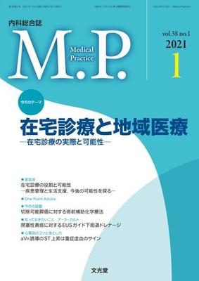 MP 年間購読(2021年1月-12月)**文光堂**