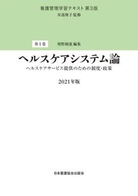 看護管理学習テキスト 1 ヘルスケアシステム論 2021年版**日本看護協会出版会/増野 園惠/9784818023314**