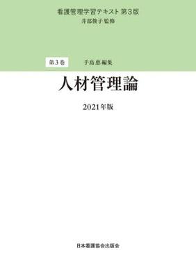 看護管理学習テキスト 3 人材管理論 2021年版**日本看護協会出版会/井部 俊子/9784818023338**