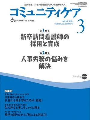 コミュニティケア 2021年3月 新卒訪問看護師の採用と育成**日本看護協会出版会/9784818023130**
