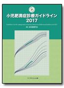 小児肥満症診療ガイドライン 2017**9784897753584/ライフサイエンス出版/日本肥満学会/978-4-89775-358-4**