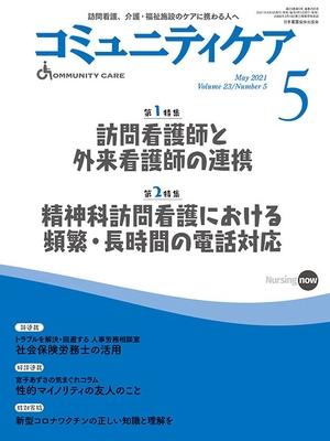 コミュニティケア295号 訪問看護師と外来看護師の連携**日本看護協会出版会/9784818023154**