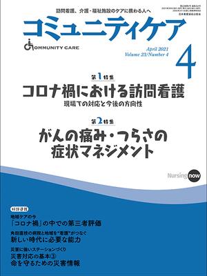 コミュニティケア294号 コロナ禍における訪問看護 現場での対応と今後の方向性**日本看護協会出版会/9784818023147**