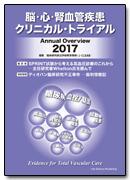 脳・心・腎血管疾患クリニカル・トライアル Annual Overview 2017**9784897753577/ライフサイエンス出版/臨床研究適正評価教育/978-4-89775-357-7**