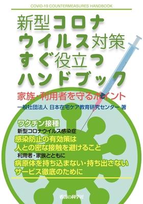 新型コロナウイルス対策 すぐ役立つハンドブック**看護の科学社/日本在宅ケア教育研究センター/9784878041266**