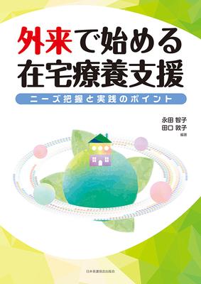 外来で始める在宅療養支援**日本看護協会出版会/永田智子・田口敦子/9784818023376**