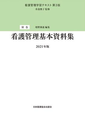 看護管理学習テキスト 別巻 看護管理基本資料集 2021年版**日本看護協会出版会/井部 俊子/9784818023369**