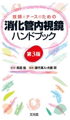 消化管内視鏡ハンドブック 第3版**文光堂/監:長廻紘/9784830642258**