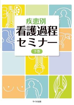 疾患別 看護過程セミナー 下巻**サイオ出版/9784907176693**