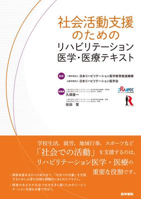 社会活動支援のための リハビリテーション医学・医療テキスト**医学書院/日本リハビリテーション医学教育推進機構/9784260046190**