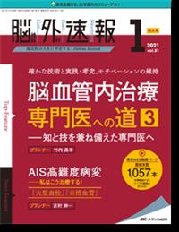 脳神経外科速報(冊子版)年間購読(2021年1月-12月)**メディカ出版**