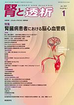 腎と透析 年間購読(2021年1月-12月)**東京医学社**