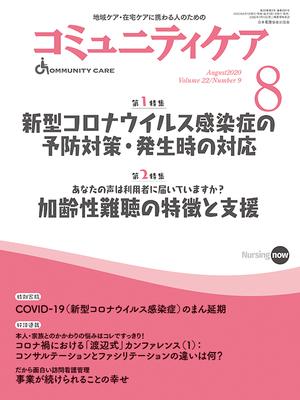 コミュニティケア 2020年8月 新型コロナウイルス感染症の予防対策・発生時の対応**日本看護協会出版会/9784818022294**