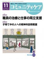 コミュニティケア 2019年11月 職員の治療と仕事の両立支援**日本看護協会出版会/9784818021525**