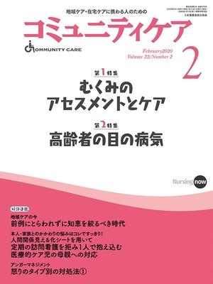 コミュニティケア 2020年2月 むくみのアセスメントとケア**日本看護協会出版会/9784818022225**