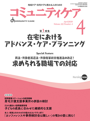 コミュニティケア 2020年4月 在宅におけるアドバンス・ケア・プランニング**日本看護協会出版会/9784818022249**