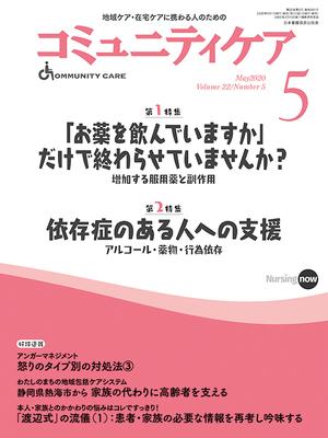 コミュニティケア 2020年5月「お薬を飲んでいますか」だけで終わらせていませんか?**日本看護協会出版会/9784818022256**