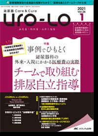 泌尿器Care&Cure Uro-Lo 2021年1号 チームで取り組む排尿自立指導**メディカ出版/9784840473897**