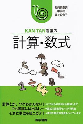 KAN-TAN看護の計算・数式**医学書院/野崎 真奈美・田中 美穂・蜂ヶ崎 令子/9784260008228**