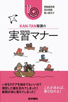 KAN-TAN看護の 実習マナー**医学書院/野崎 真奈美・田中 美穂・蜂ヶ崎 令子/9784260008211**