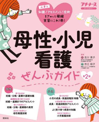 母性・小児実習ぜんぶガイド 第2版**照林社/古川 亮子/9784796525237**