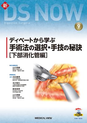 新DS NOW 年間購読(2021年 No.9~12)**メジカルビュー社**