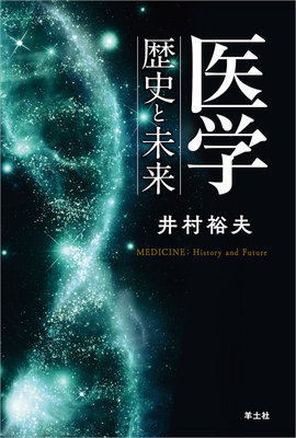 医学 歴史と未来**羊土社/井村 裕夫/9784758121118/978-4-7581-2111-8**