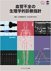 血管不全の生理学的診断指針**ライフサイエンス出版/日本循環器学会/9784897754253**