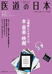 医道の日本 2016年12月 治療家にイチオシの本・音楽・映画**医道の日本社/9784752980186**