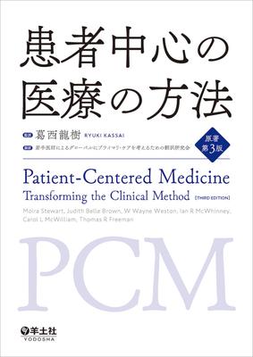 患者中心の医療の方法 原著第3版**羊土社/葛西 龍樹/9784758123716**