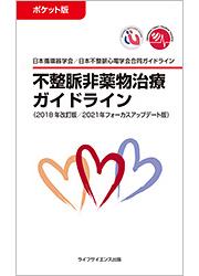 不整脈非薬物治療ガイドライン ポケット版**ライフサイエンス出版/日本循環器学会/9784897754321**