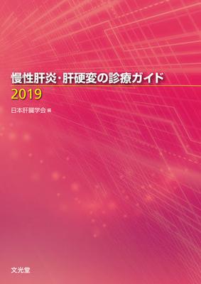 慢性肝炎・肝硬変の診療ガイド 2019**文光堂/日本肝臓学会/9784830621055**