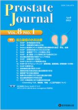 Prostate Journal 年間購読(2021年4月・10月)**医学図書出版**