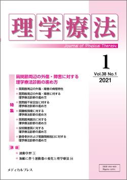 理学療法(冊子版)年間購読(2021年1月-12月)**メディカルプレス**
