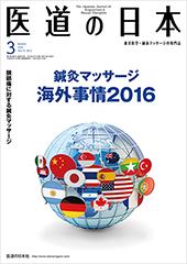 医道の日本 2016年3月 鍼灸マッサージ海外事情2016**医道の日本社/9784752980575**