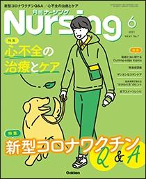 月刊ナーシング 2021年6月 新型コロナワクチンQ&A**学研メディカル秀潤社/4910036810619**