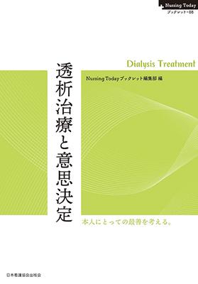 透析治療と意思決定**日本看護協会出版会/Nursing Todayブックレット編集部/9784818022874/978-4-8180-2287-4**