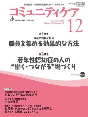 コミュニティケア 2020年12月 事業の維持と拡大 職員を集める効果的な方法**日本看護協会出版会/9784818022348**