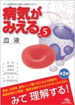 病気がみえる Vol.5 血液 改訂第2版**9784896326529/メディックメディア/医療情報科学研究所/978-4-89632-652-9**