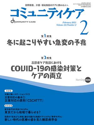 コミュニティケア 2021年2月 冬に起こりやすい急変の予兆**日本看護協会出版会/9784818023123**