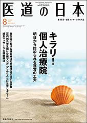 医道の日本 2015年8月 キラリ!個人治療院**医道の日本社/9784752980506**